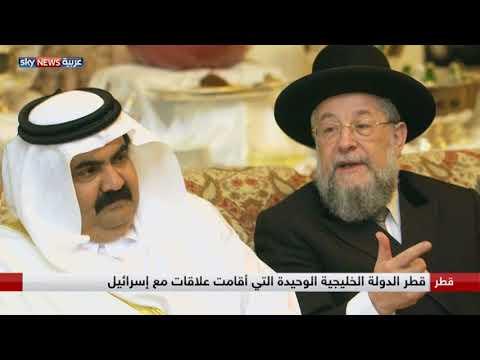 مسؤول إسرائيلي: العلاقات الإسرائيلية القطرية بدأت منذ فترة طويلة  - نشر قبل 17 دقيقة