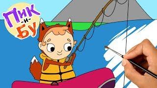 Пік і Бу на рибалці | Малюй та дізнавайся нові кольори разом з нами=)