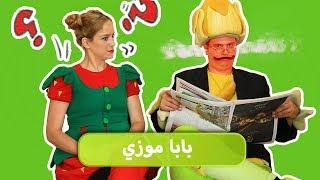 فوزي موزي وتوتي – بابا موزي – Baba mozi
