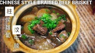 Chinese Braised Beef Brisket With Radish 柱侯蘿蔔炆牛腩
