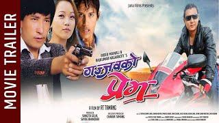 Gajjabko Prem || Movie Teaser || Rupesh Tamang, Sima Gurung, Kumar Moktan, Tirtha Lama, Biku, Shiva
