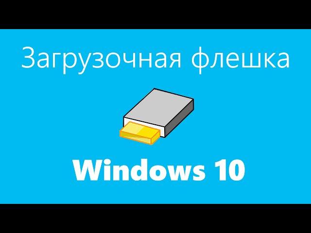 флешка Windows 10 скачать торрент - фото 9
