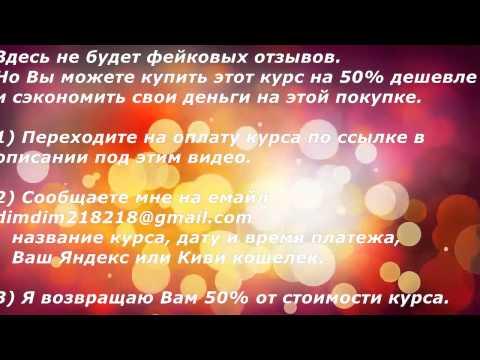 Отзыв о Курсе.Схема заработка 10000 рублей в день, работая 5 минут в сутки!
