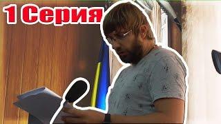 Сериал. Суд над ORJEUNESSE. Серия 1