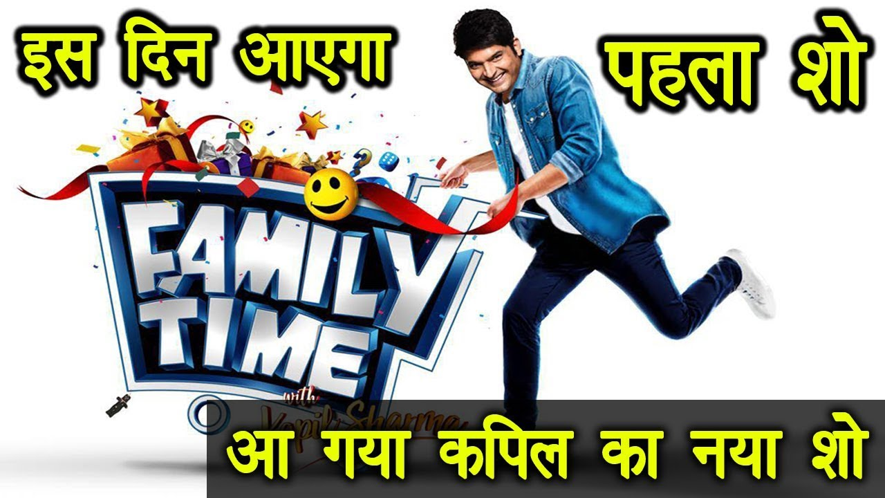 Kapil Sharma New Show 2018 | Family Time With Kapil Sharma | First Episode  Date