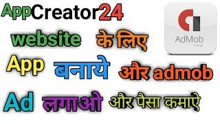 How To Make App With App Creator 24