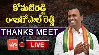 Telangana Congress LIVE | Komatireddy Rajagopal Reddy Thanks Meet in Munugodu | YOYO TV Channel