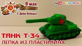 ТАНК Т 34. Лепка из пластилина к Дню Победы | Видео Лепка