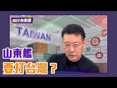 川普要戒嚴,下一步要宣戰?山東艦經過台灣海峽,要打台灣嗎?台灣潛艦能阻擋大陸攻台20年?【Yahoo TV】鄉民來衝康