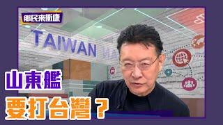 川普要戒嚴下一步要宣戰山東艦經過台灣海峽要打台灣嗎台灣潛艦能阻擋大陸攻台20年【Yahoo TV】鄉民來衝康