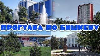 56. Бишкек. По улицам и местам современного города. Часть III.