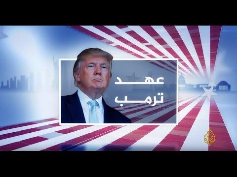 عهد ترمب - نافذة واشنطن 22/03/2017