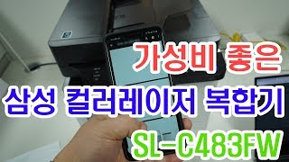 가성비 좋은 올인원 삼성 컬러레이저 복합기! SL-C4…