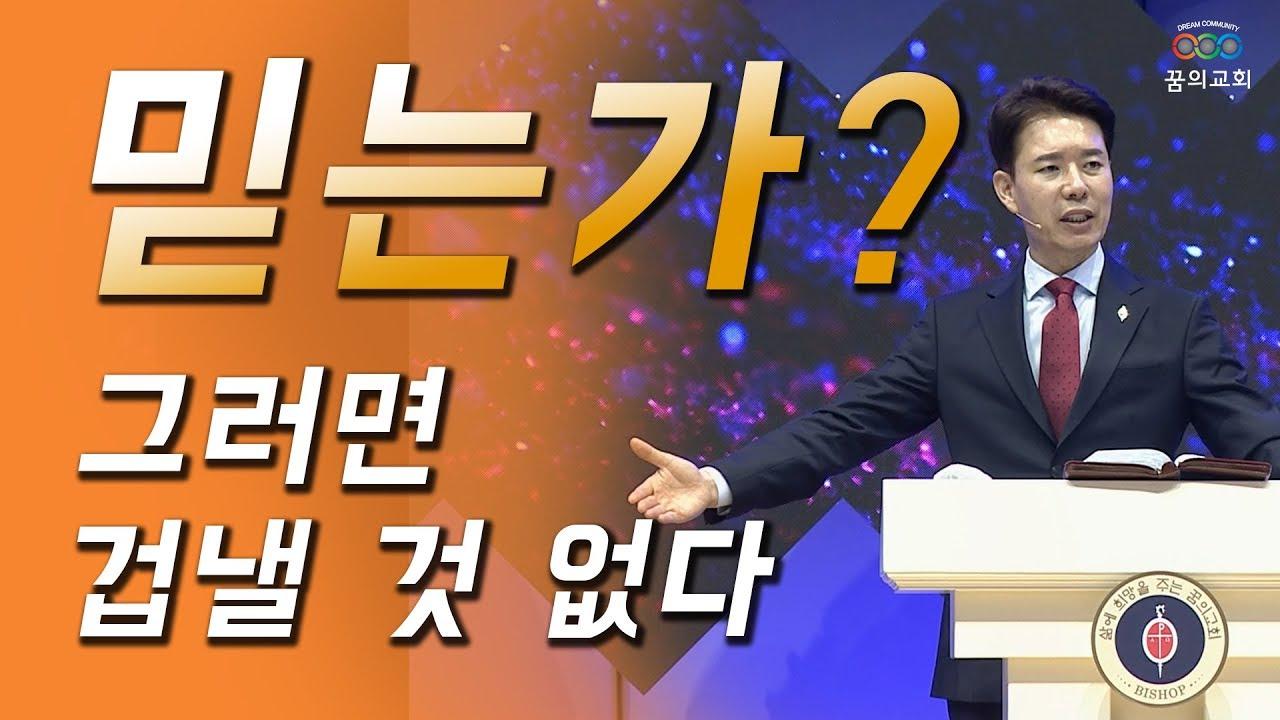 김학중 목사 / 2020년 3월 15일/기뻐하라, 또 기대하라/안산 꿈의교회 주일 낮 말씀