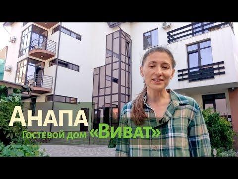 Анапа. Гостевой дом Виват, ул. Терская, 119-А 22.05.2018