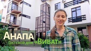 видео Гостевой дом «На Крымской»