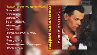 Download Вадим Казаченко - Прощай навеки Mp3 and Videos