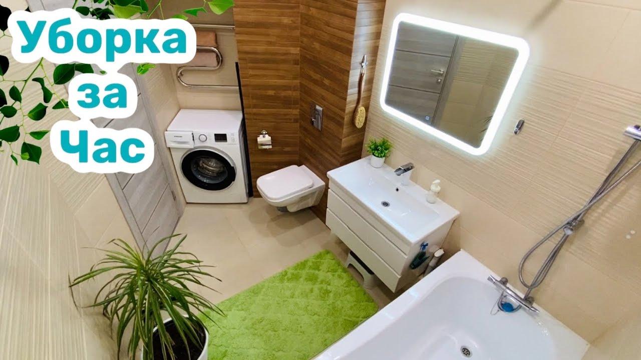 Уборка за час / Чистота и порядок в ванной / Уборка под раковиной!