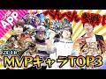 【モンスト】ぺんぺん参戦!2018年のMVPモンスターTOP3を発表!