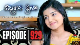 Deweni Inima | Episode 929 19th October 2020 Thumbnail