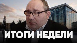 Итоги недели местные выборы мост Ландау и коронавирус Кнопки Харьков
