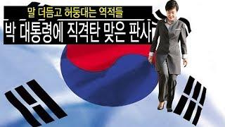 17년10월22일-박대통령에 직격탄 맞은 판사, 말더듬고 허둥대는 역적들