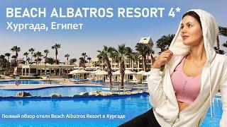 Beach Albatros Resort 4 Обзор отеля в Хургаде