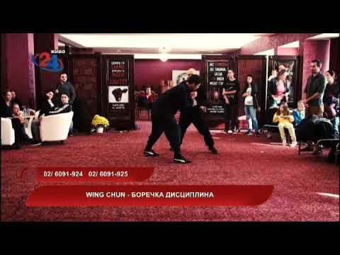 Македонија денес - Wing Chung - боречка дисциплина