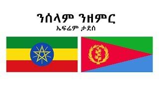 Ethiopian Music: Efrem Tadesse ኤፍሬም ታደሰ (ንሰላም ንዘምር) - New Ethiopian Music 2018(Official Video)