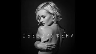 Новый клип Полины Гагариной   Обезоружена