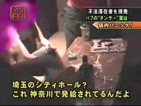 Tokyo Immigration Raid.