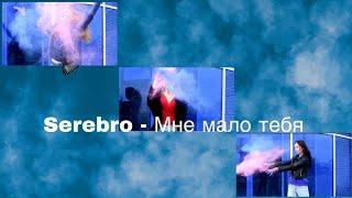 Серебро- Мне мало тебя(cover ForVart)