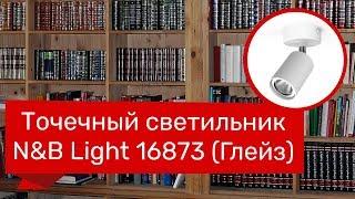 Точечный светильник NB LIGHT 16800, 16873 (NB LIGHT 16473 Глейз) обзор
