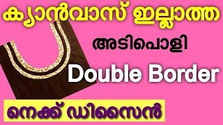 Neck design stitching malayalam / Border neck cutting & stitching / Churidar neck design stitching