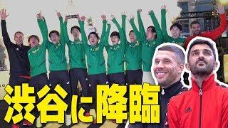 ビジャ&ポドルスキが渋谷のストリートサッカー会場に登場!