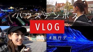 【初♡VLOG】長崎ハウステンボス♡九十九島〜旅行デート〜