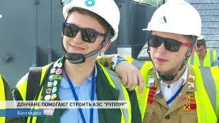 Донские атомщики помогают строить АЭС в Бангладеш