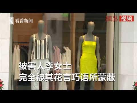 sp :48岁已婚农民扮土豪 上海女子被骗财骗色损失200万