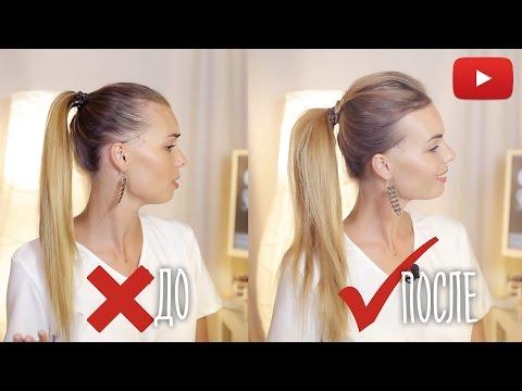 КАК сделать ОБЪЕМНЫЙ ХВОСТ из ТОНКИХ волос. Прическа на каждый день #VictoriaR