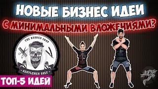видео Бизнес идеи для малого бизнеса в Украине для начинающих