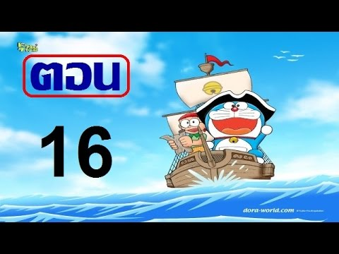 โดราเอมอน Doraemon ตอนรวม (16)