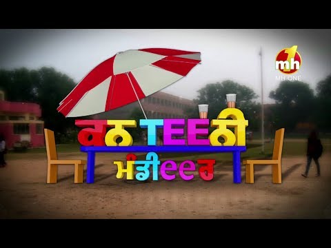 Canteeni Mandeer | Guru Nanak Khalsa College, Karnal, Haryana | Part-1 | MH One Music