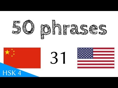 50 Phrases - Chinese - English (31)
