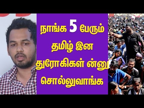 """There Are Some People To Mislead The Jalikatu Protest""-  Hip Hop Tamizha Speech 