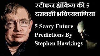 स्टीफन हॉकिंग की 5 डरावनी भविष्यवाणियां | 5 Scary Future Predictions By Stephen Hawking (In Hindi) thumbnail