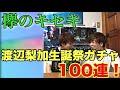 【欅坂46】ケヤキセ渡辺梨加生誕祭ガチャ100連! の動画、YouTube動画。