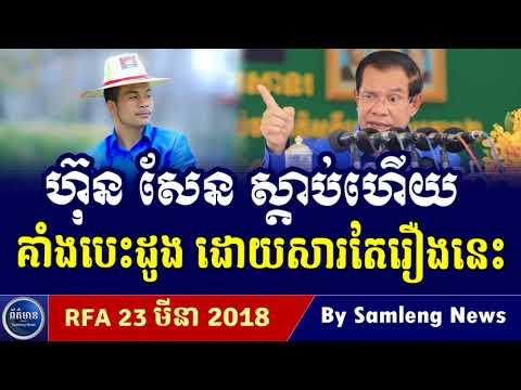 បុរសម្នាក់ ចេញមុខរិះគន់លោក ហ៊ុន សែន ខ្លាំងៗ, Cambodia Hot News, Khmer News