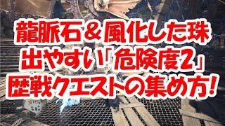 【MHW】龍脈石&風化した珠出やすい「危険度2」歴戦クエストの集め方!【モンハンワールド】