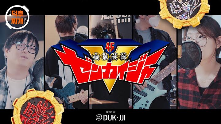 [BAND COVER] Kikai Sentai Zenkaiger OP - 全力全開!ゼンカイジャー  / 機界戦隊ゼンカイジャー / 기계전대 젠카이쟈