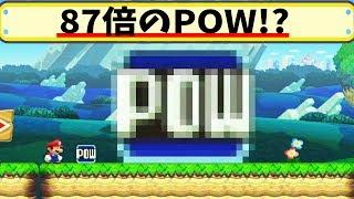 87倍のPOWブロックの威力がくそビビった!マリオメーカー【実況#397】 thumbnail